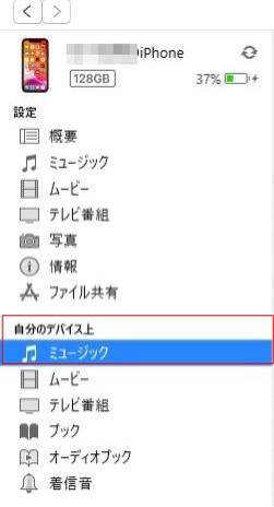 Windows側のiTunes上で開かれたiPhoneのミュージックの画像