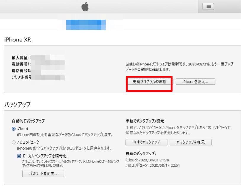 iTunesソフトウェアバージョンチェック画面画像