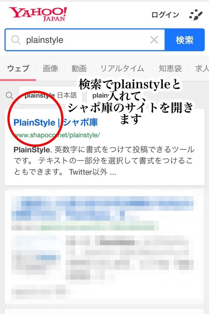 plainstyle-word