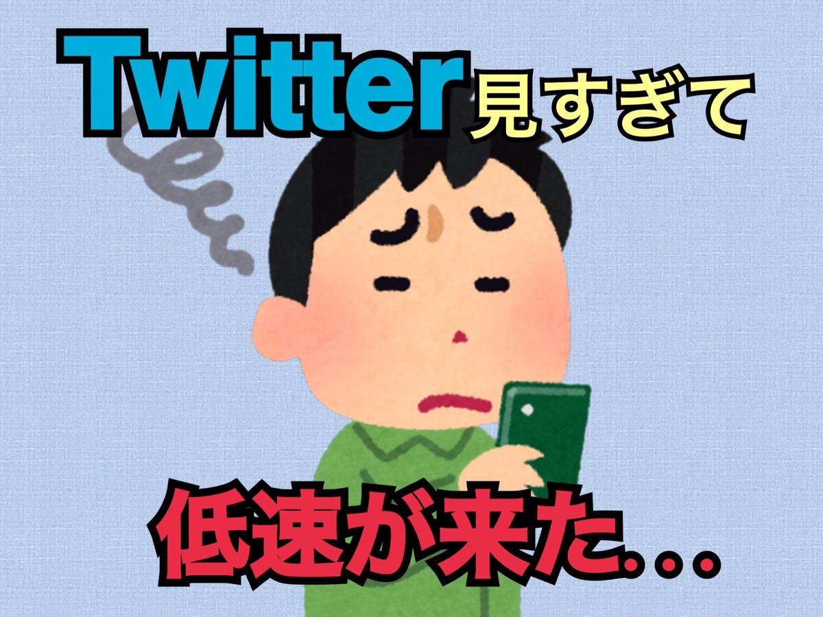 Twitter見すぎて低速来た