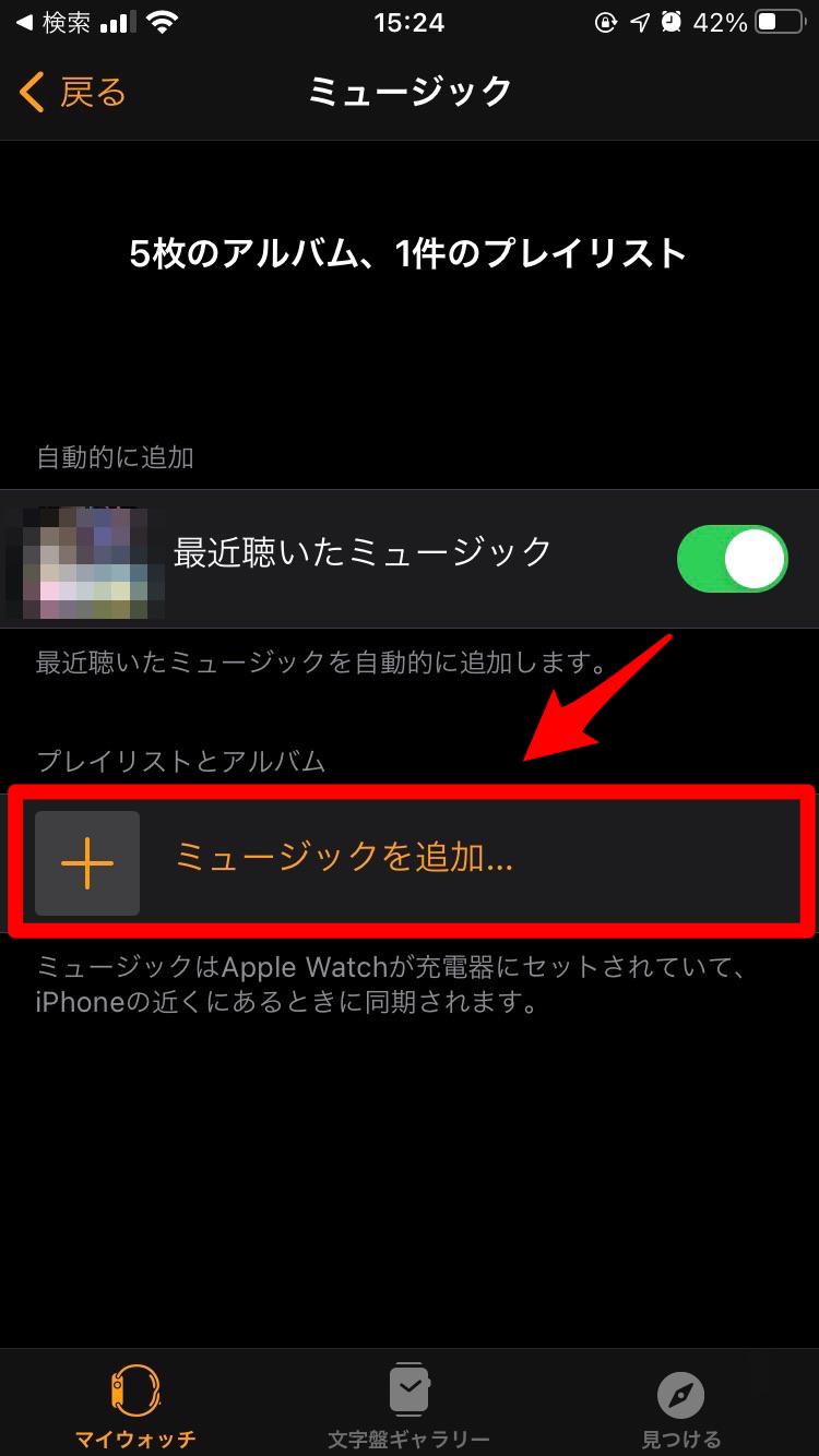 ミュージックアプリ2