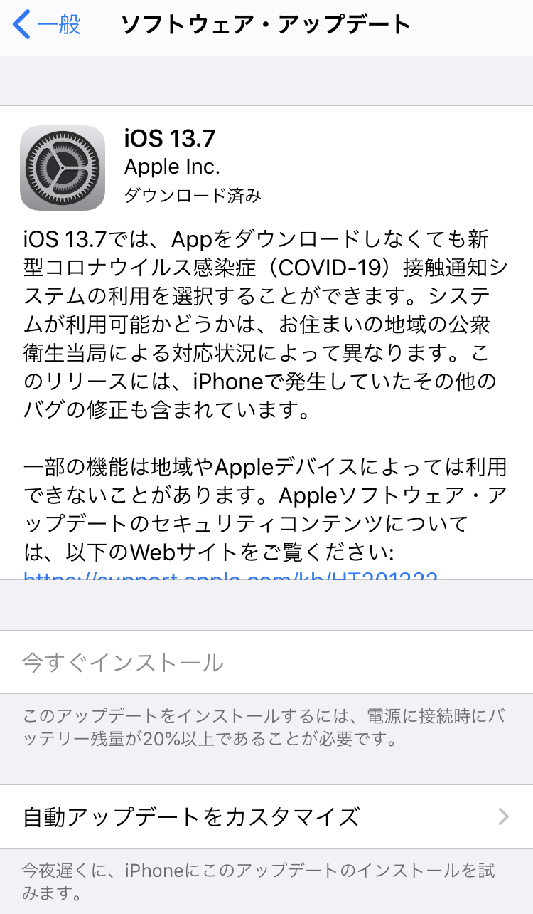 iPhoneアップデート画像