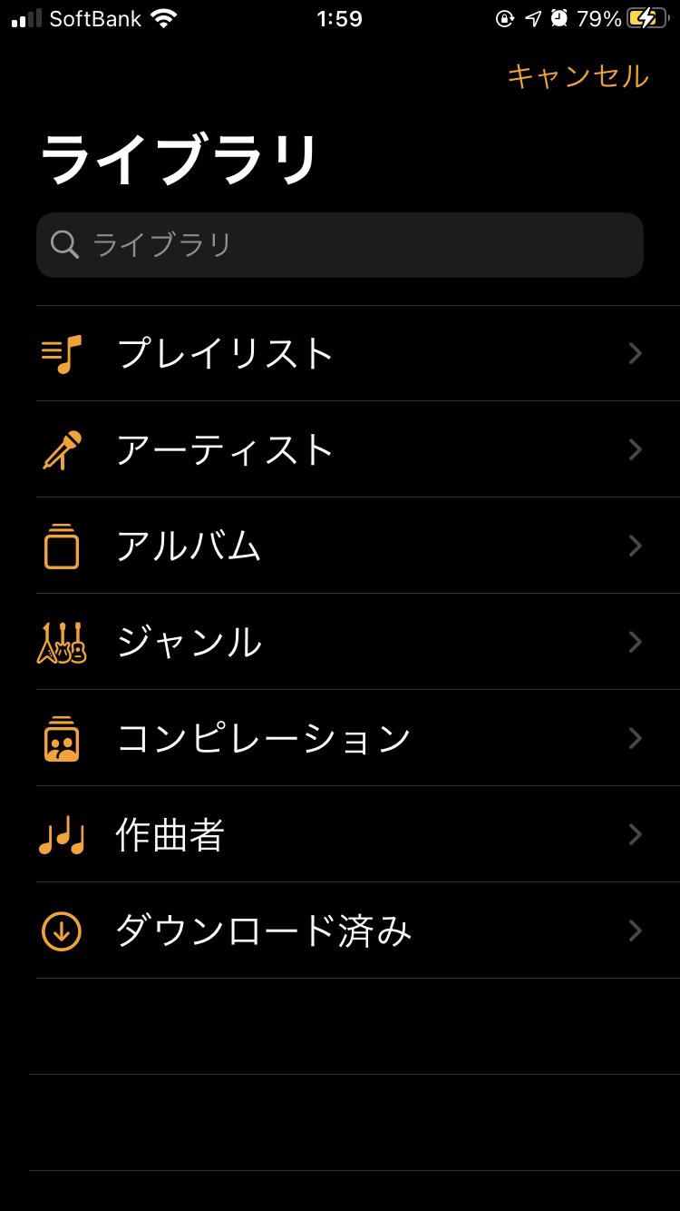 ミュージックアプリ3
