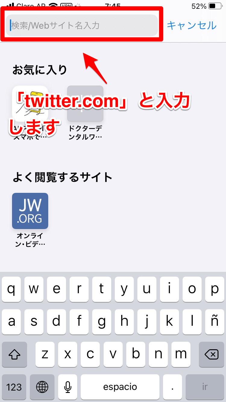 「twitter.com」と入力