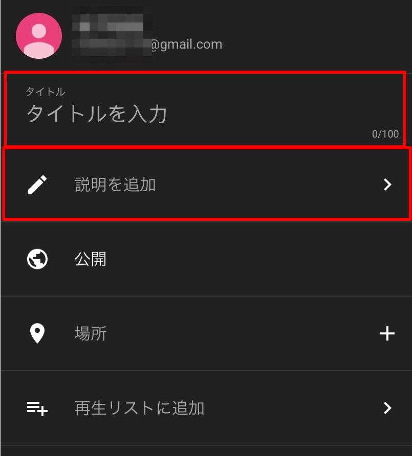 YouTubeアプリで動画をアップロードするときのタイトルや紹介文の画面画像