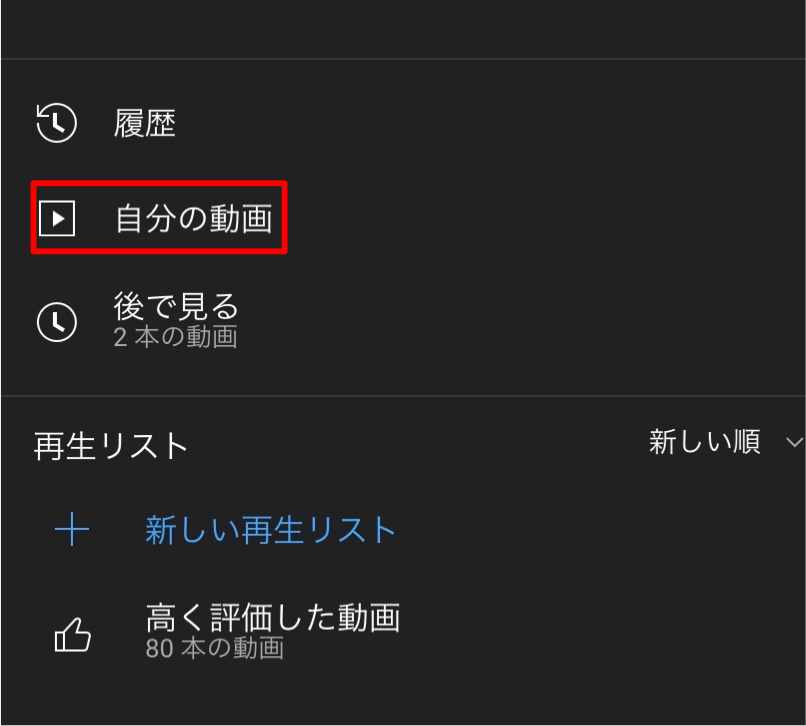 YouTubeアプリライブラリ内の画面画像