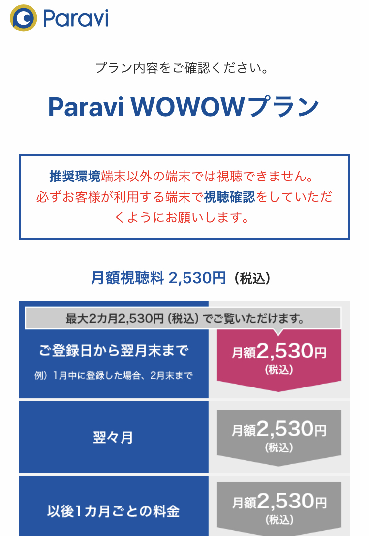 ParaviWOWOW画像