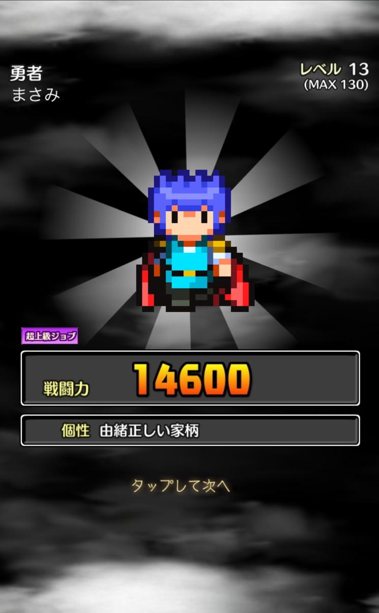 最強 コトダマ 勇者
