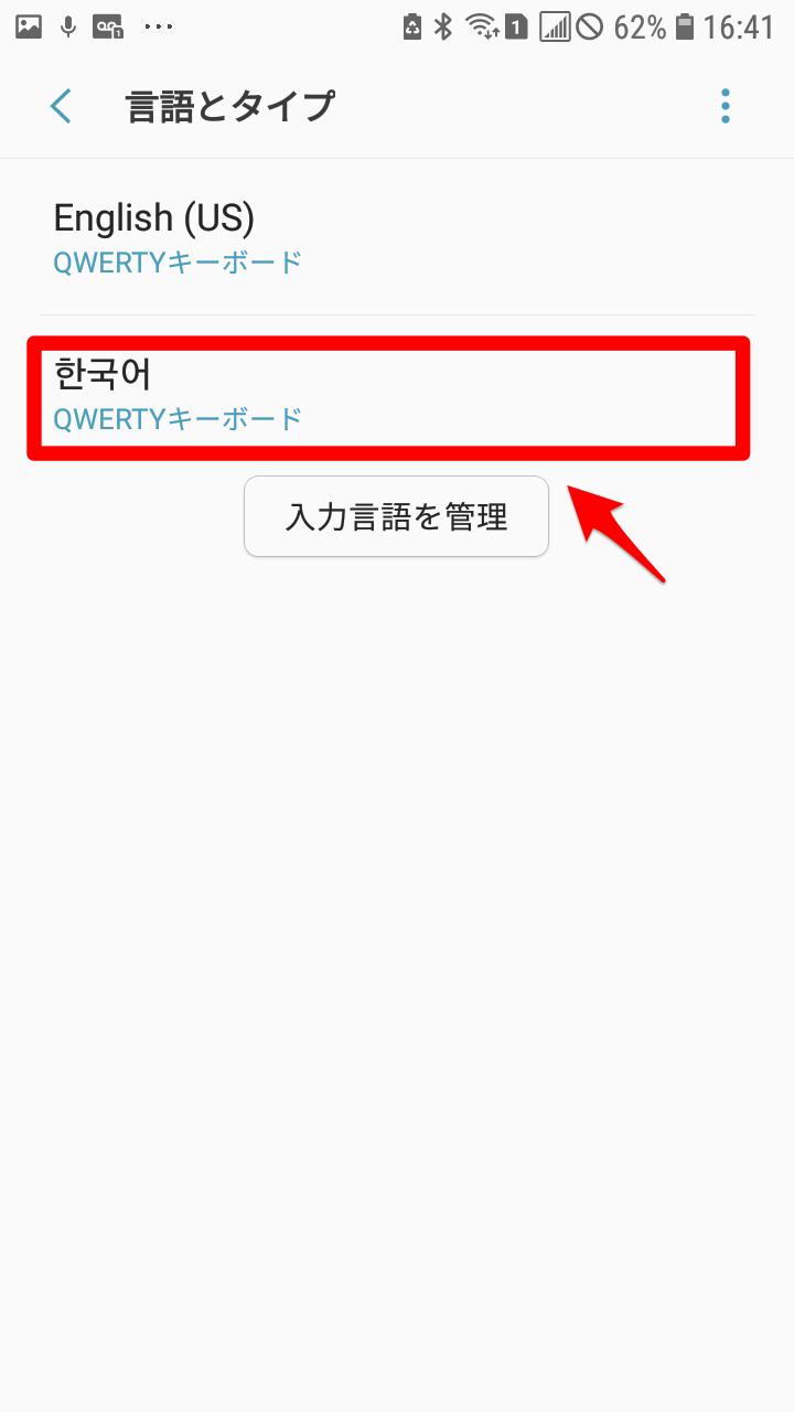 韓国語のキーボードの追加