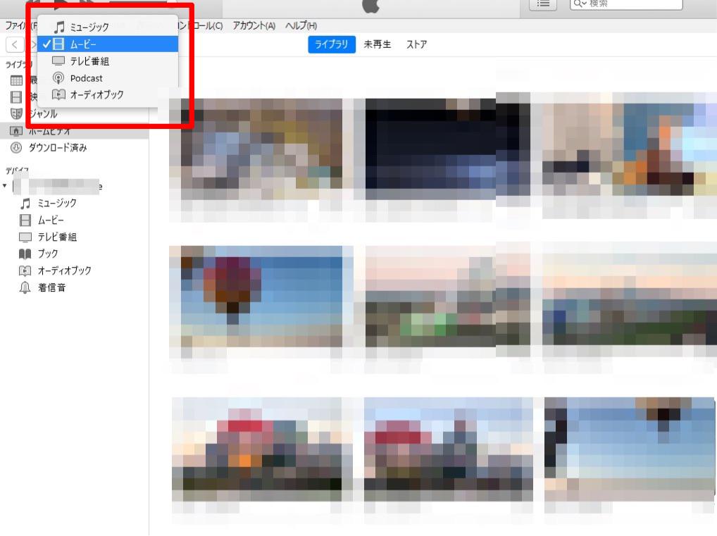 iTunes内コンテンツ切替画面画像