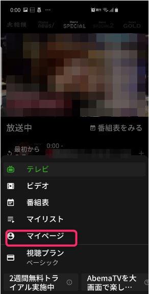 マイページ選択画面