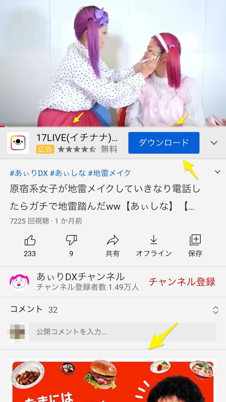 YouTubePremium広告