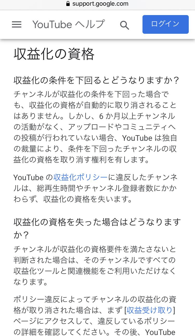 Youtubeヘルプページ