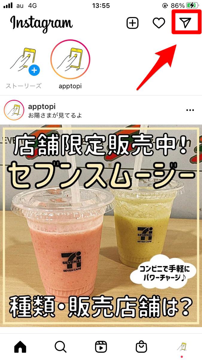 【インスタ】InstagramのDM(ダイレクトメッセージ)使い方まとめ
