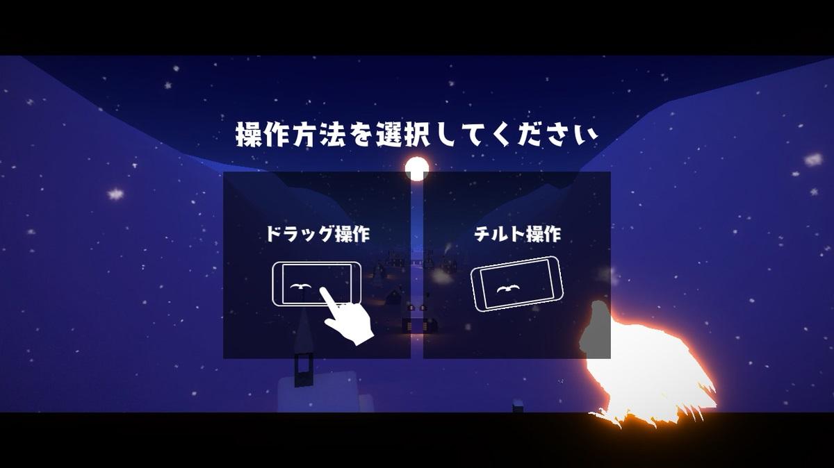 ホワイトトリップの操作方法選択画面