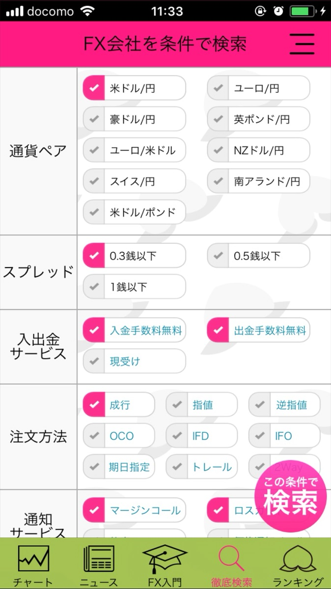 「FXまるまる」のFX会社検索条件設定画面