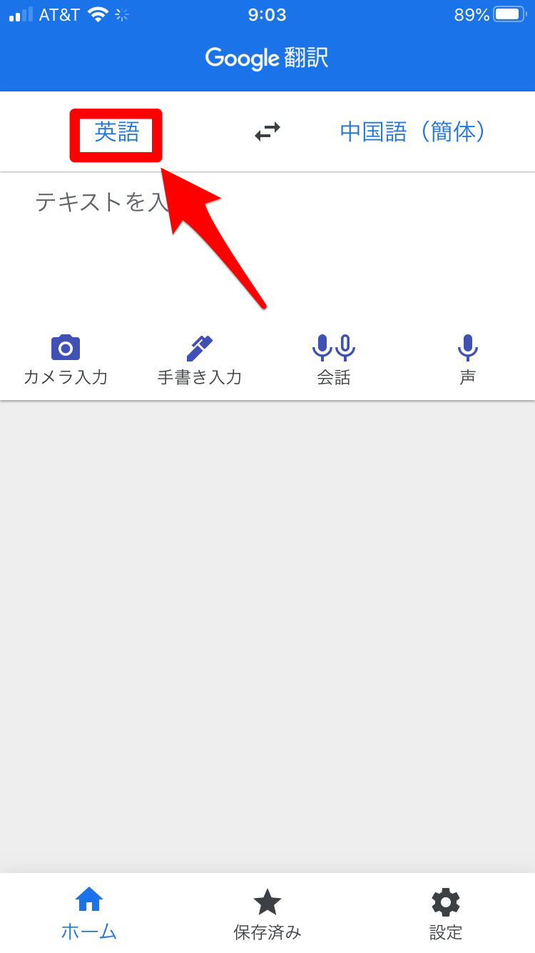 Google翻訳言語2