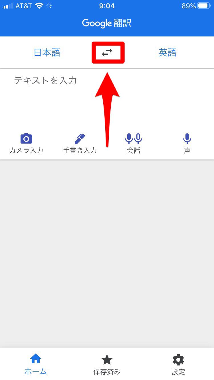 Google翻訳言語8