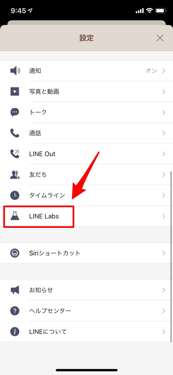 LINE Labsでフォントを変更する