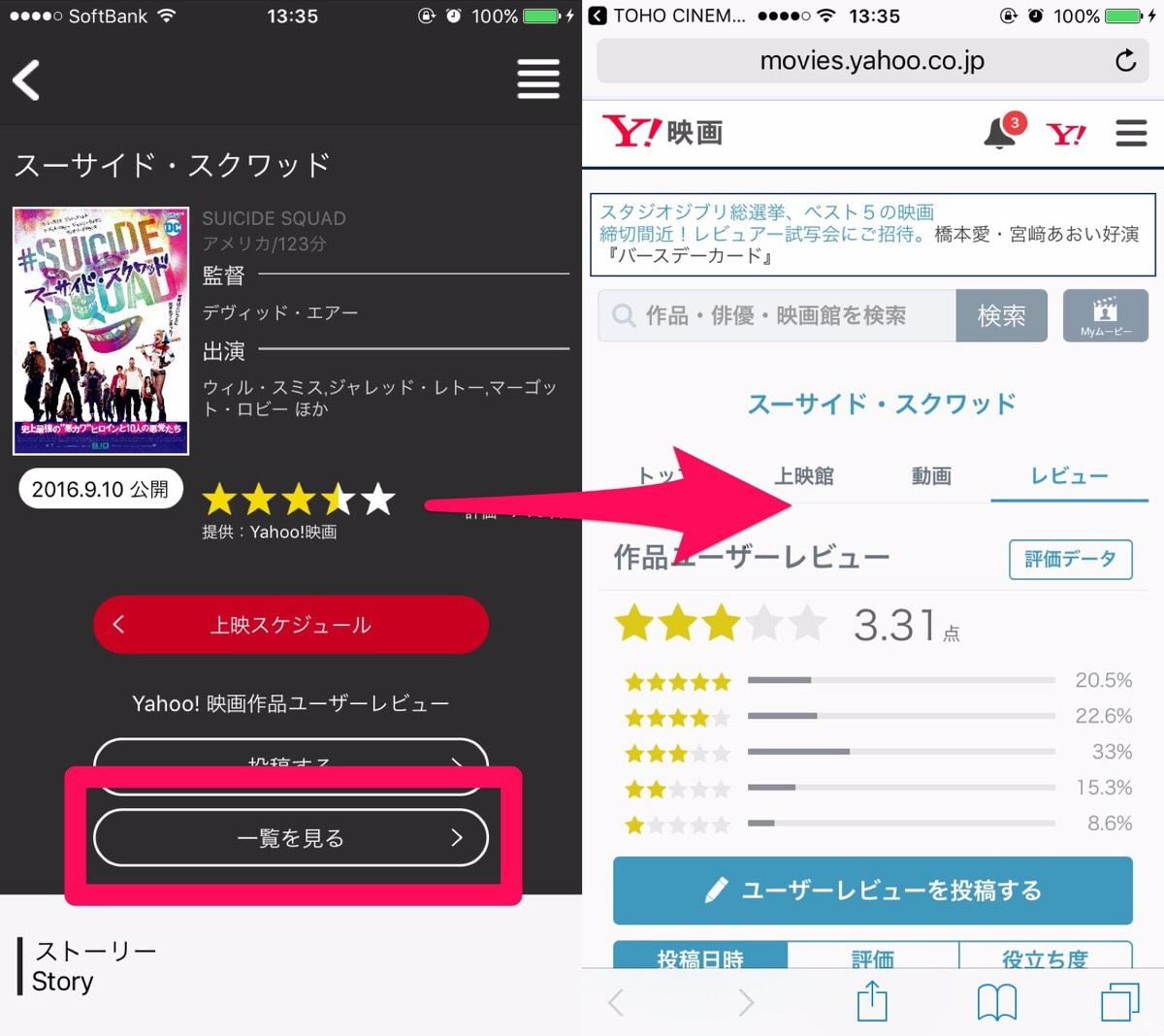 TOHOシネマズ公式アプリ