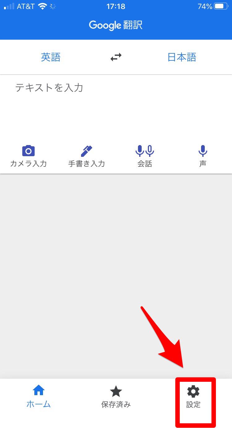 Google翻訳オフライン翻訳ファイル1