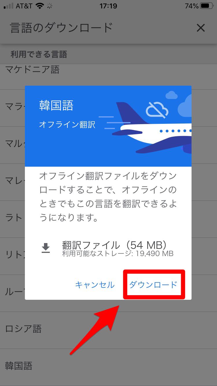 Google翻訳オフライン翻訳ファイル5