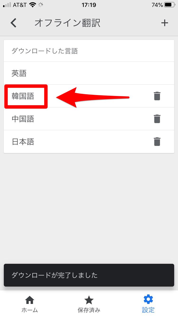 Google翻訳オフライン翻訳ファイル6