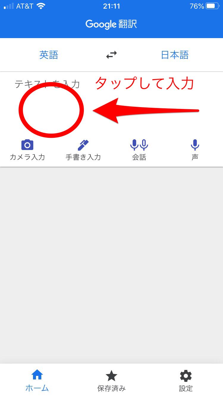 Google翻訳テキスト1