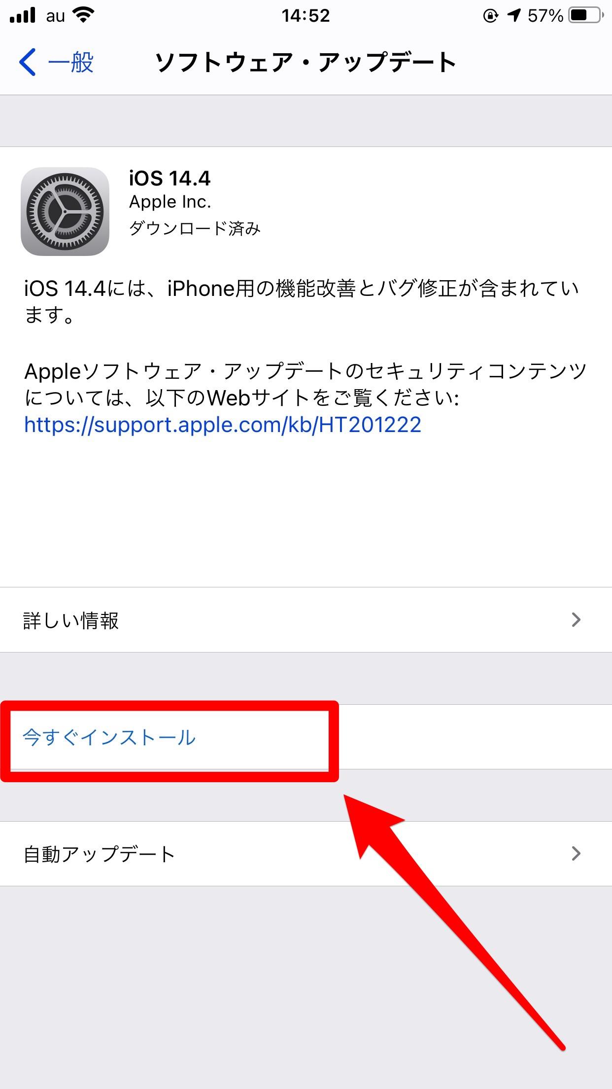iOSのアップデート方法