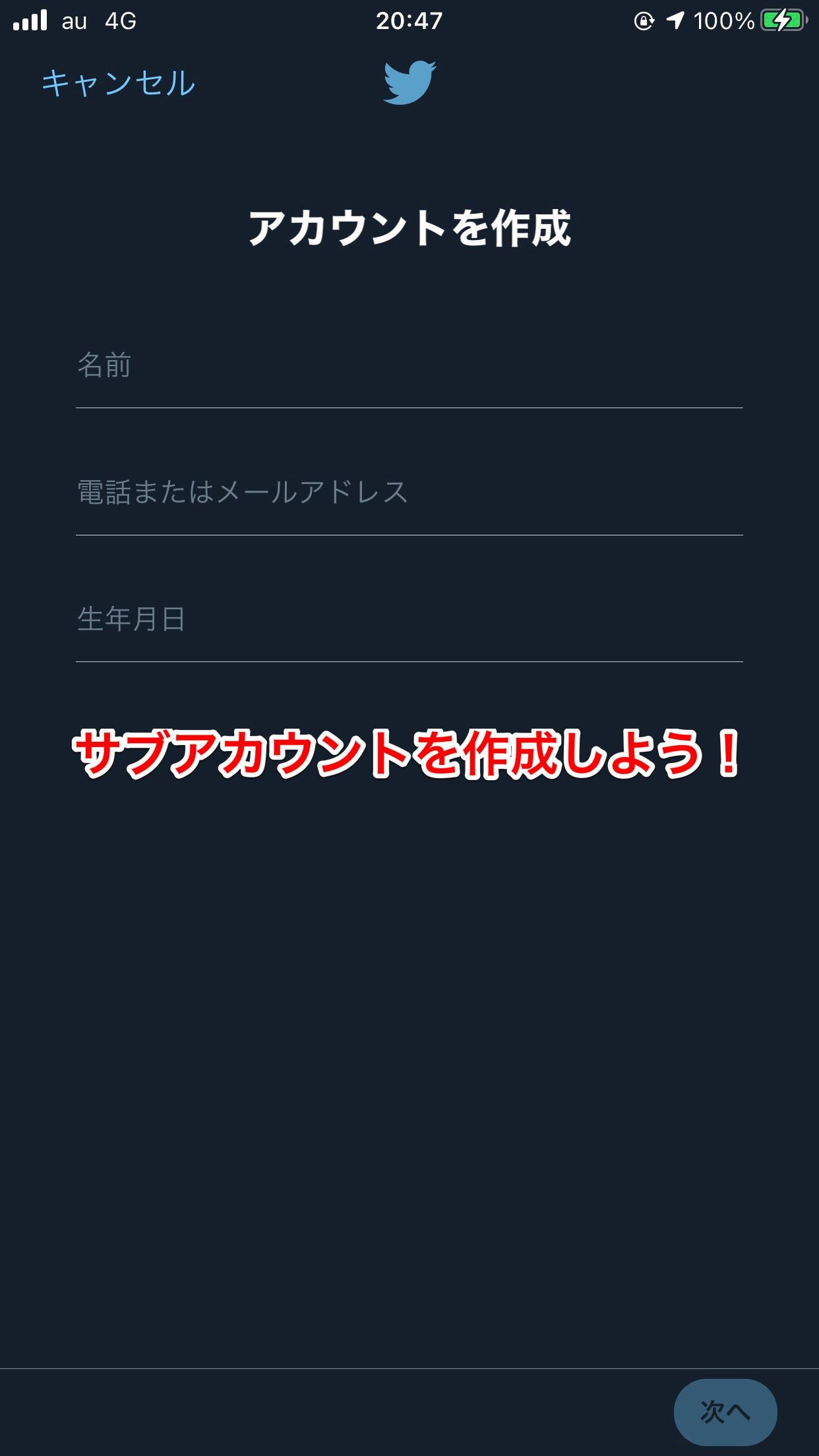 Twitterのサブアカウント作成方法