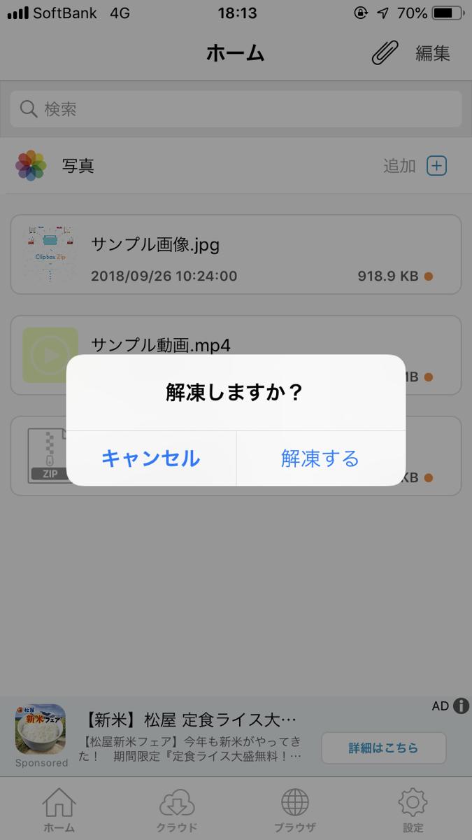 Clipbox Zip