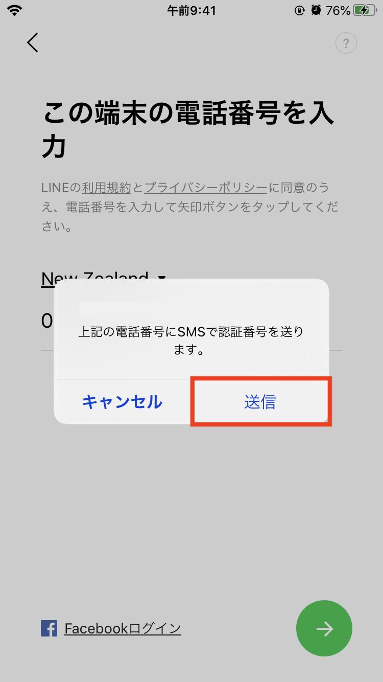 電話番号でLINE登録3