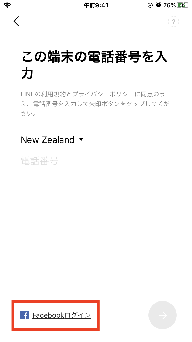 FacebookでLINE登録2