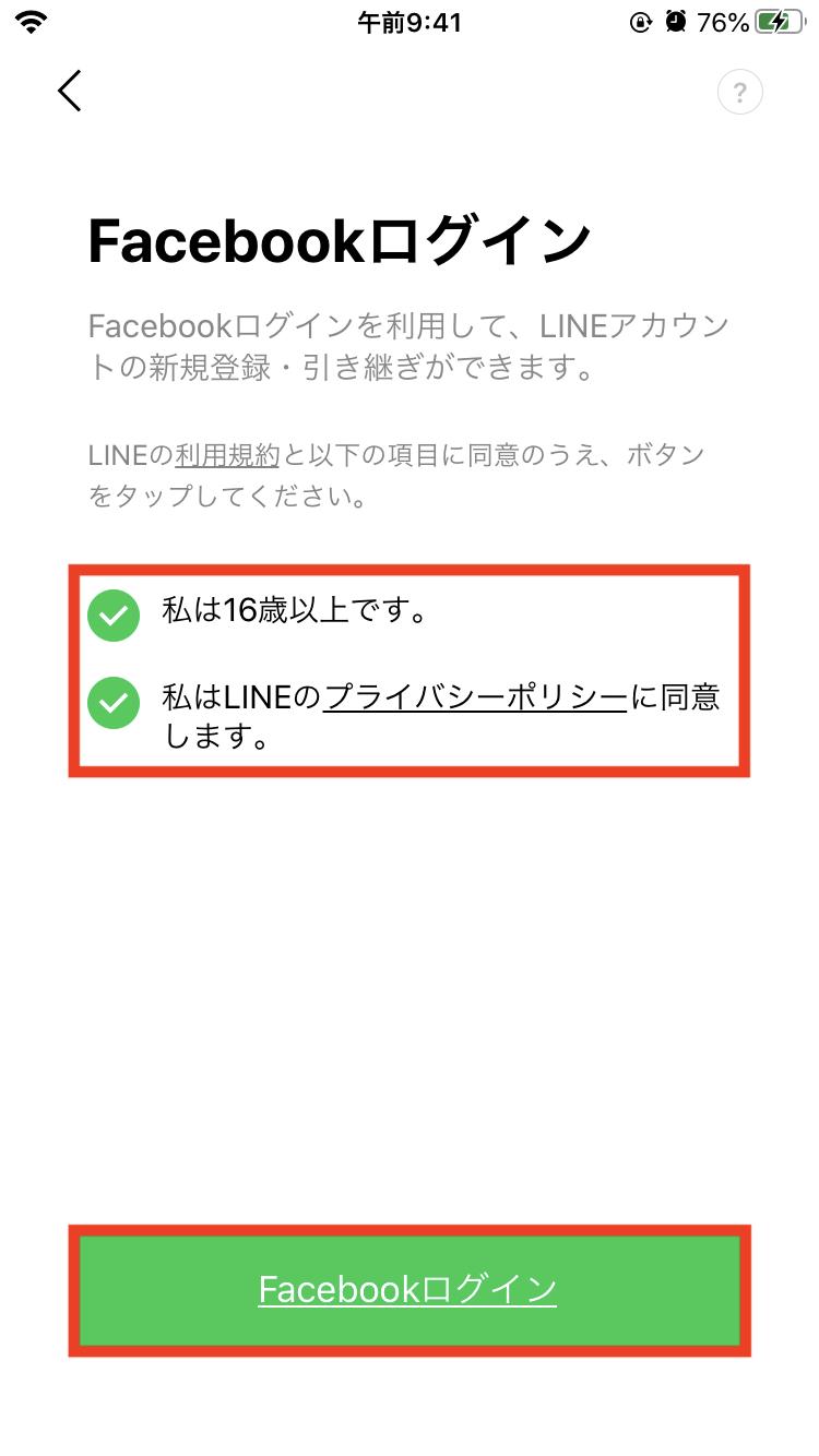 FacebookでLINE登録4