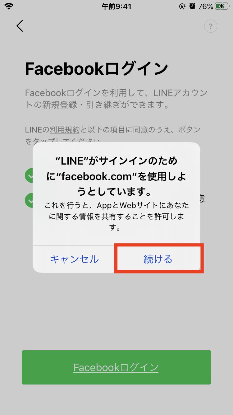 FacebookでLINE登録3