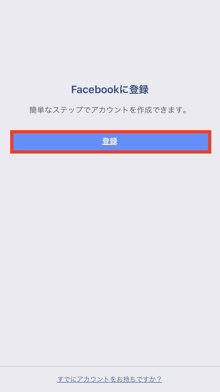 Facebookアプリ登録方法2