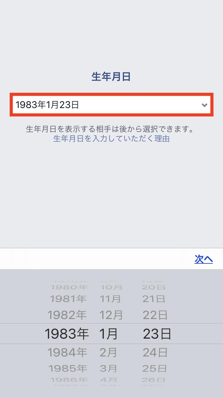 Facebookアプリ登録方法4