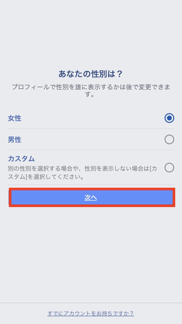 Facebookアプリ登録方法5