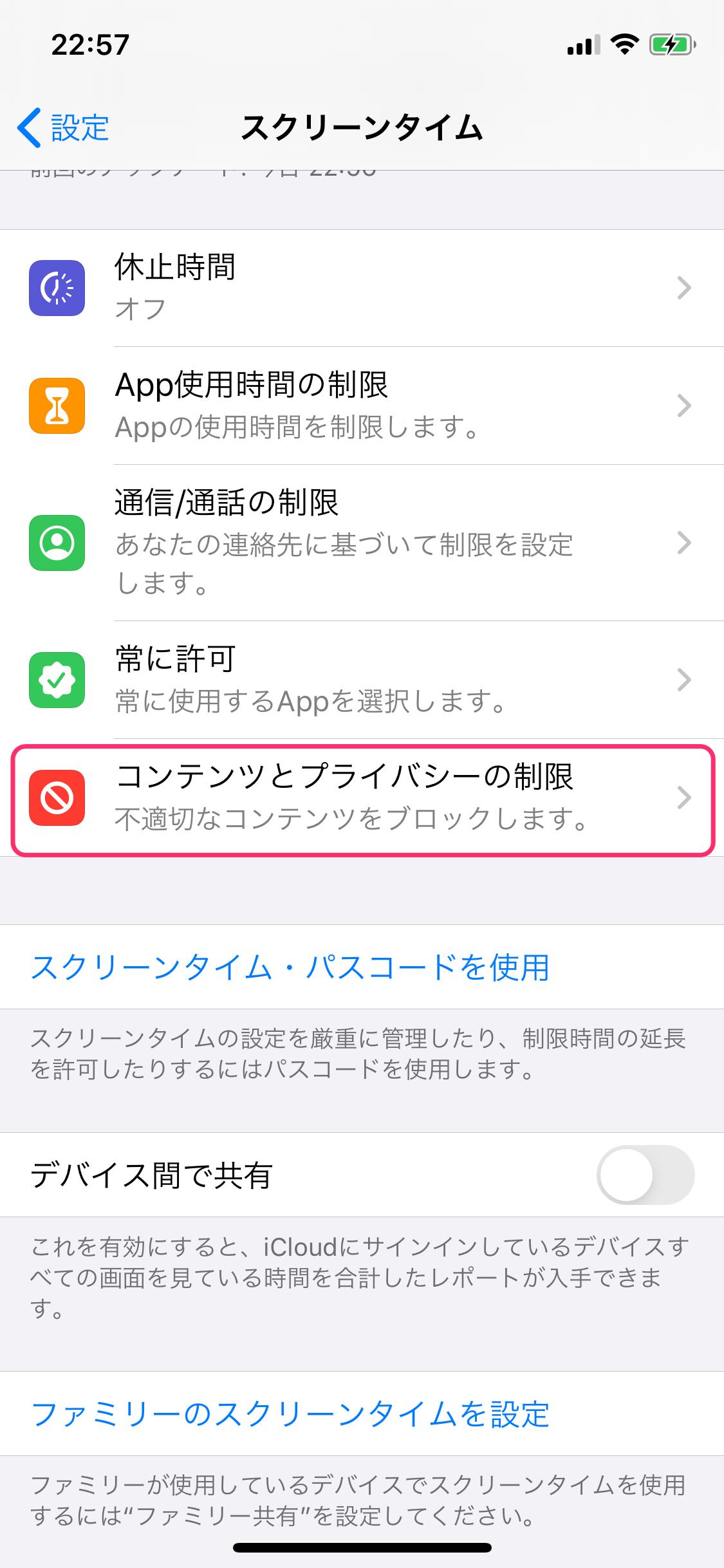 iPhone 設定 スクリーンタイム