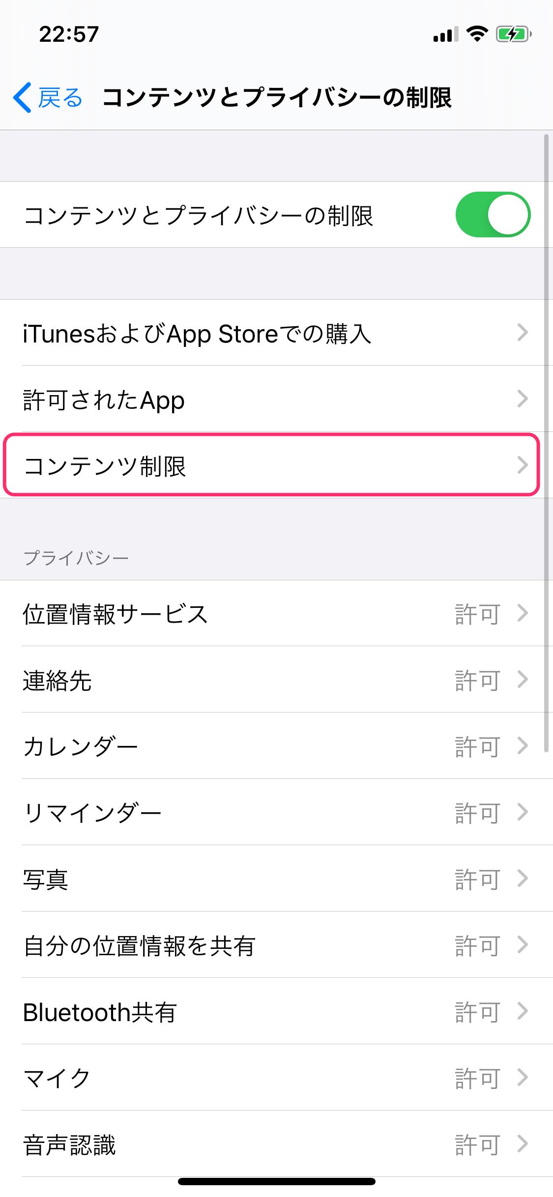 iPhone 設定 コンテンツとプライバシーの制限