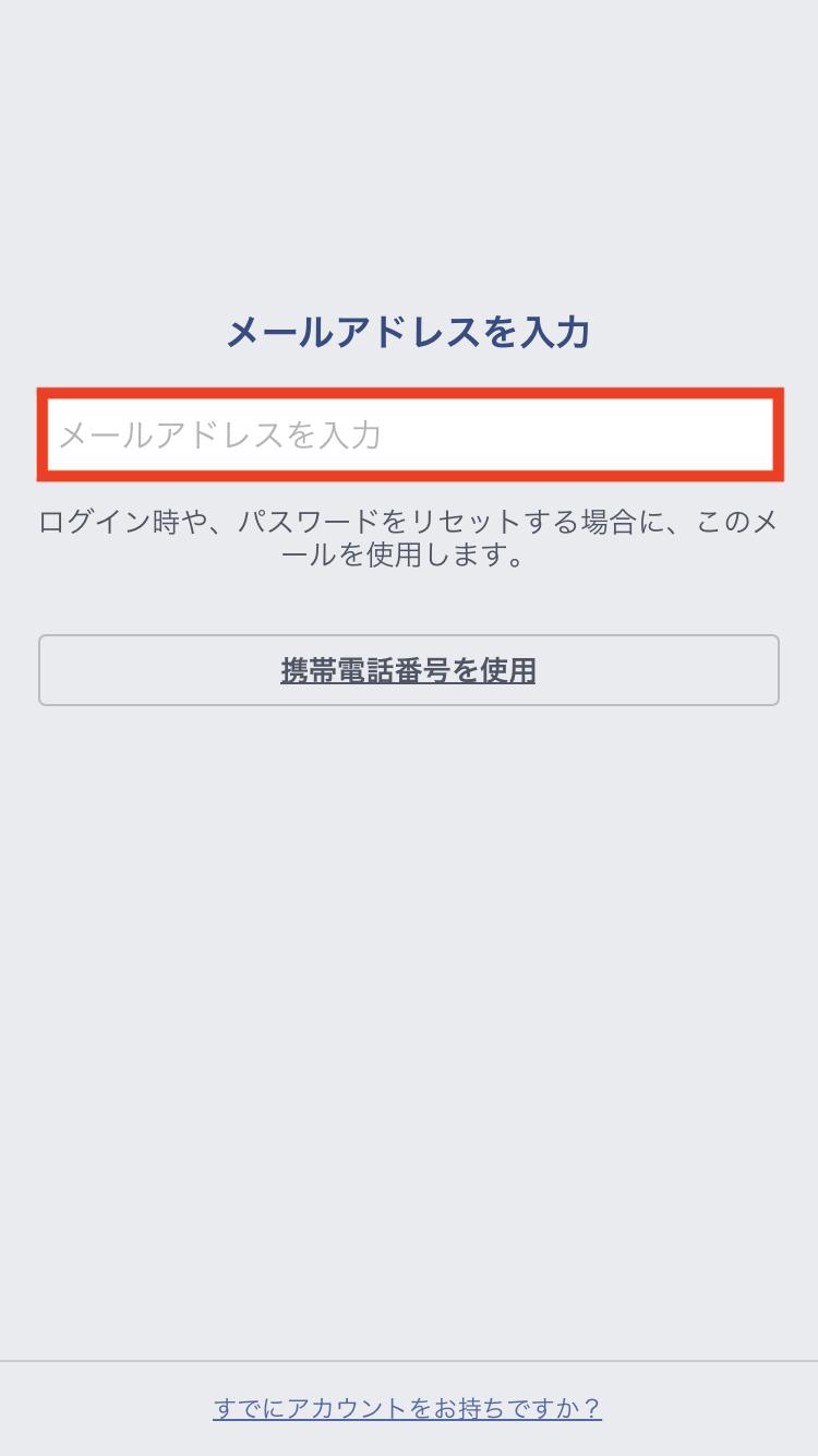 Facebookアプリ登録方法6