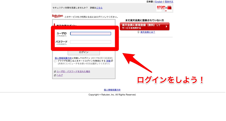 楽天マガジン・公式ホームページからログイン