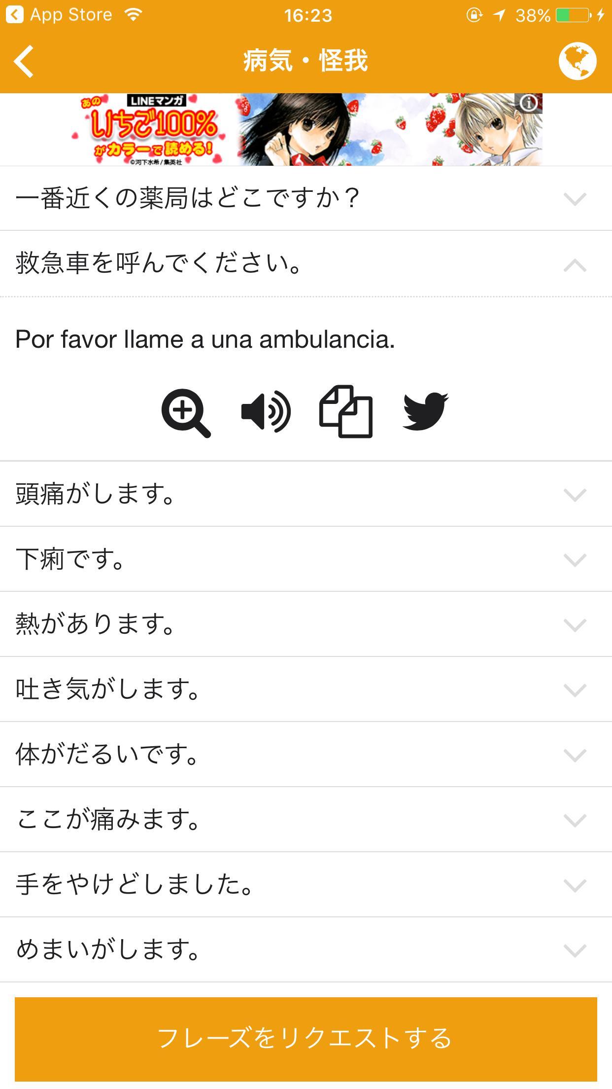 Excuse Meの「救急車を呼んでください」のスペイン語