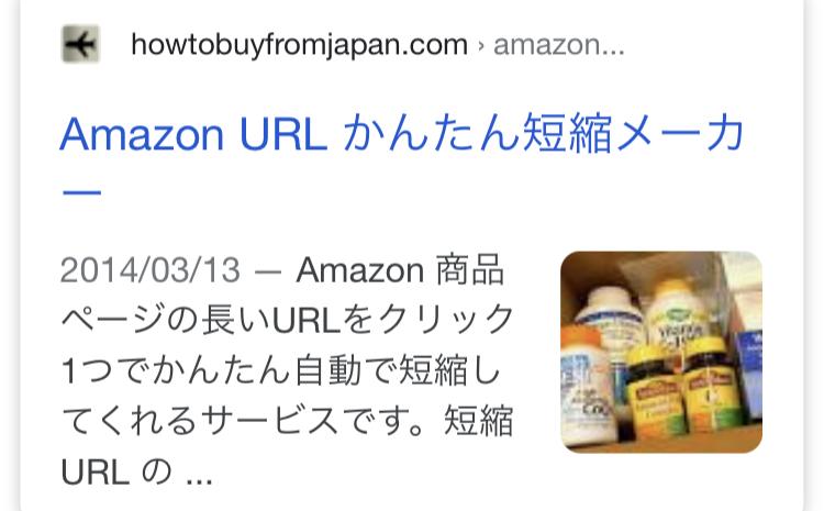 「Amazon URL かんたん短縮メーカー検索結果