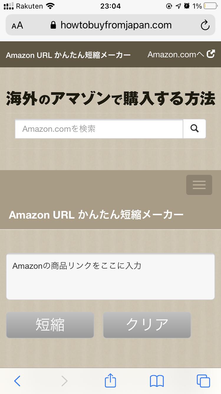 Amazon URL かんたん短縮メーカーTOP