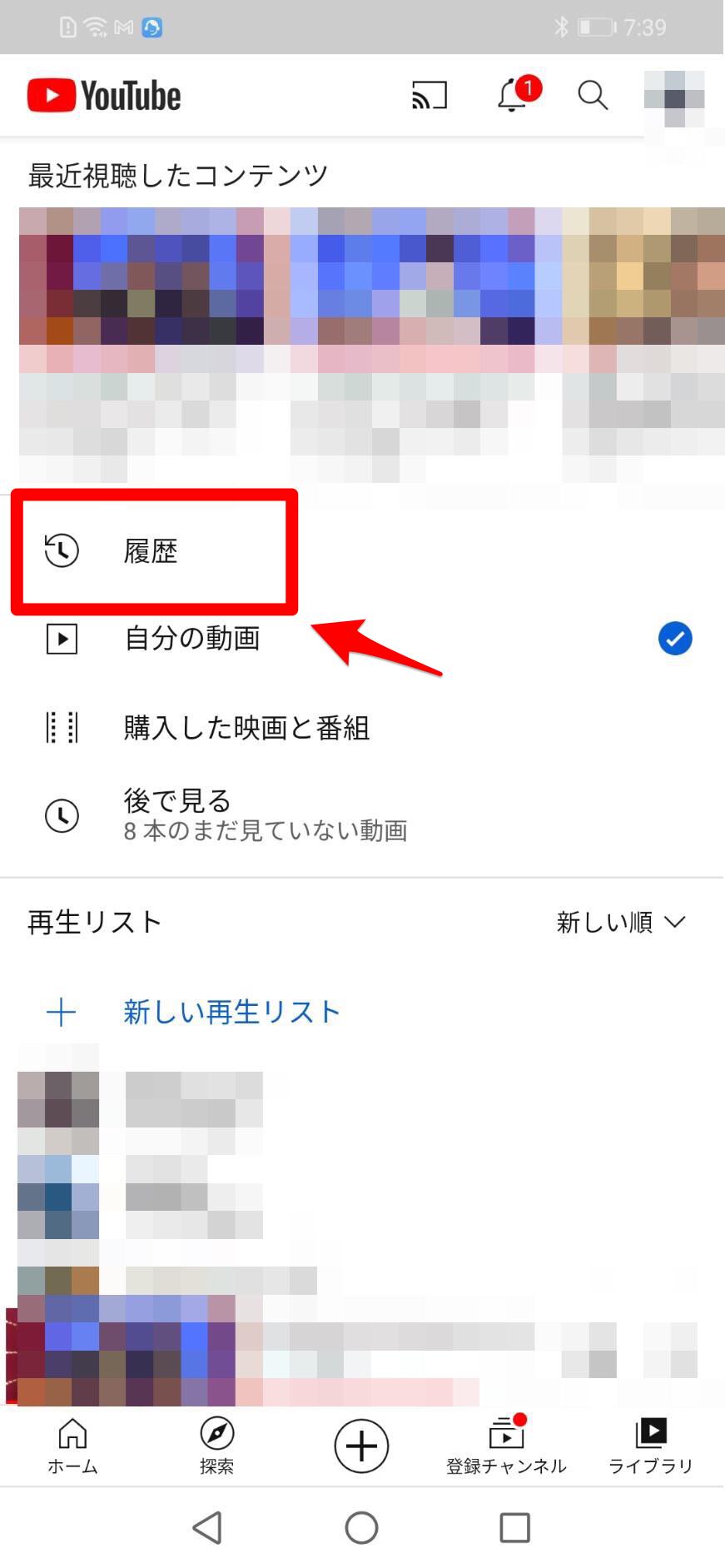 検索履歴を確認する方法