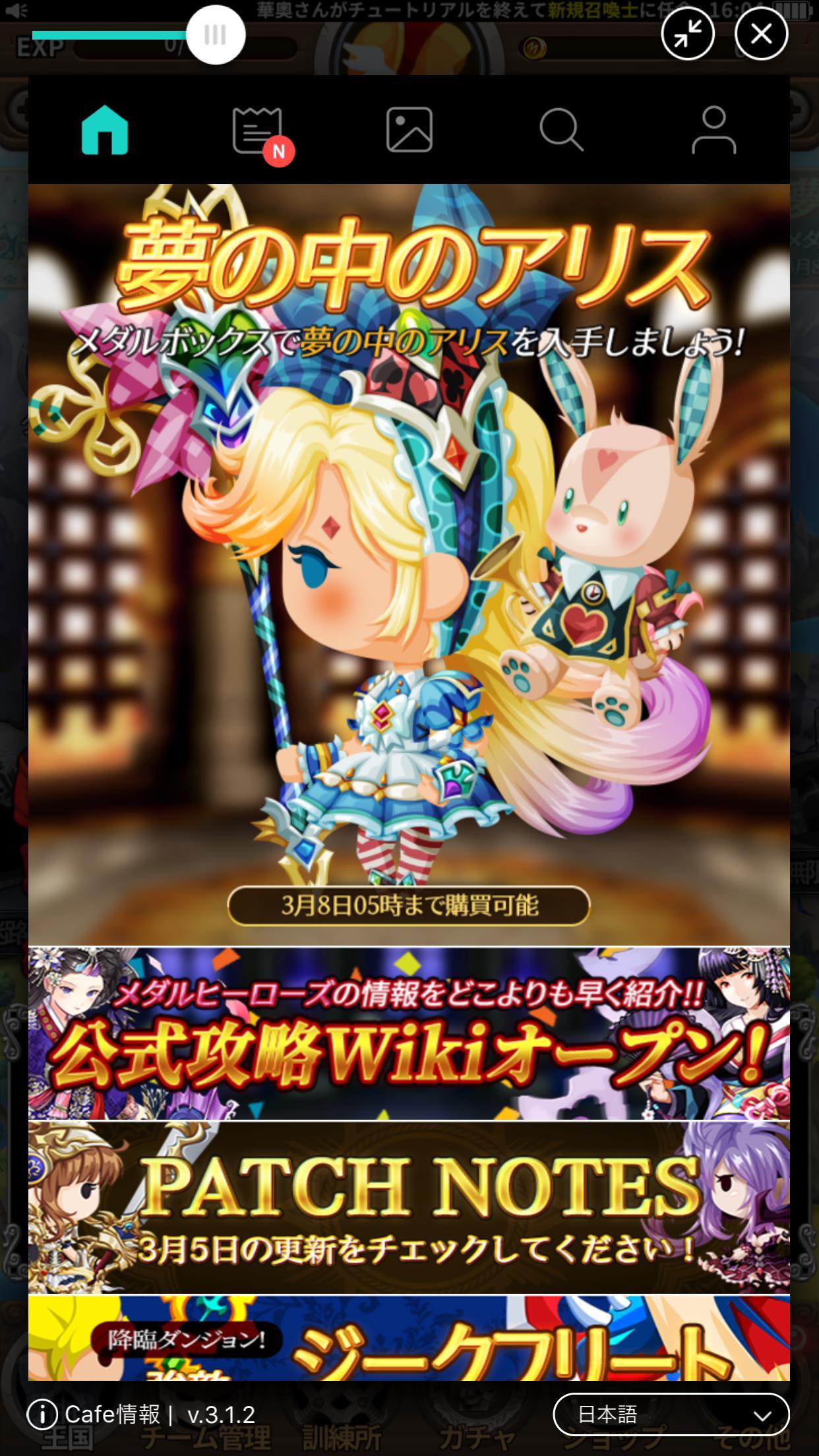 「メダルヒーローズ」のキャラクター「夢の中のアリス」