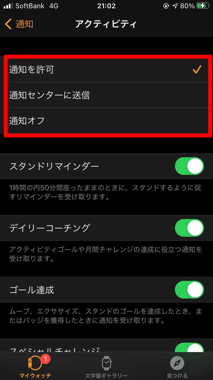 Watchアプリ通知2