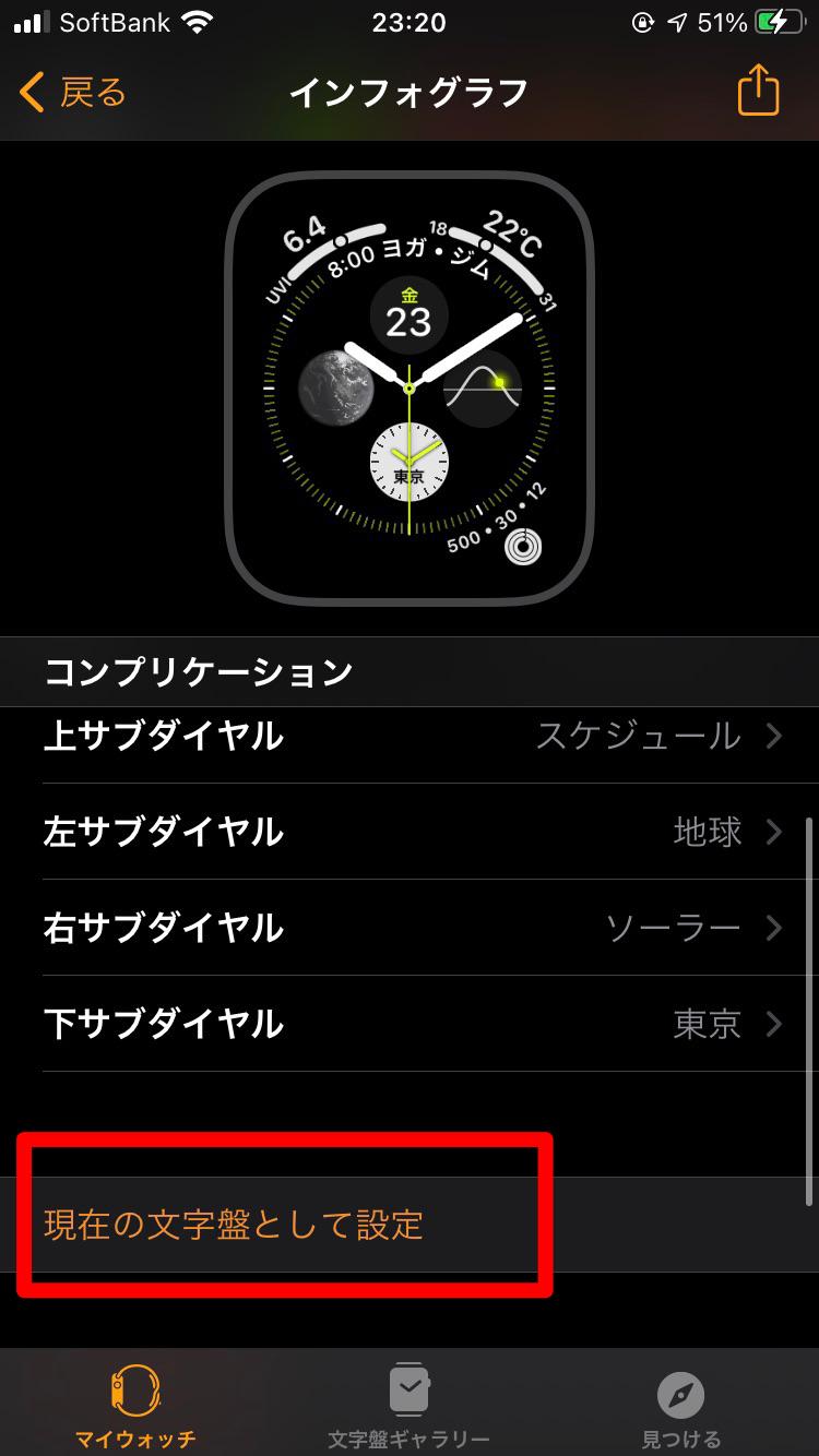 Watch文字盤変更画像3