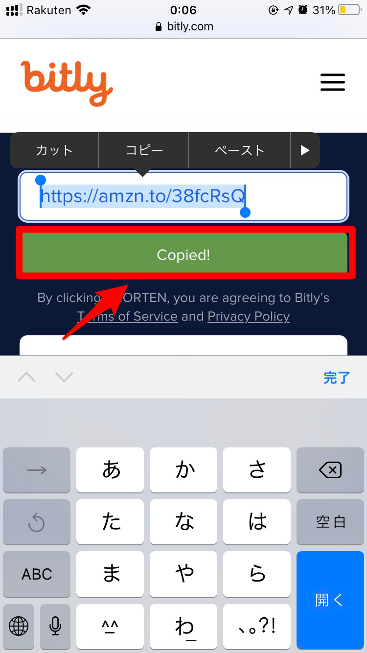 Copied!ボタン画像
